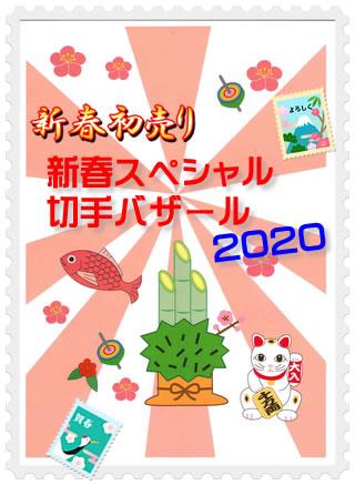 shinshun2020.jpg