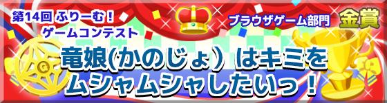 第14回ふりーむ!ゲームコンテスト_ブラウザゲーム部門金賞