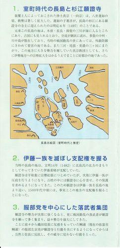 20191028長島地図3