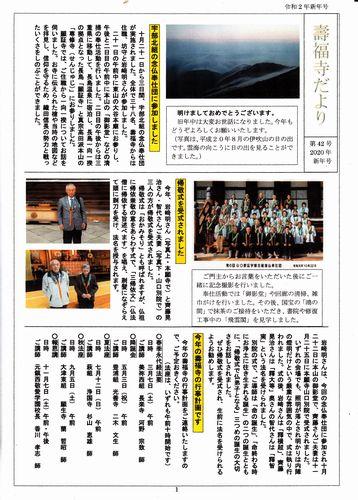 20191216新聞 (2)