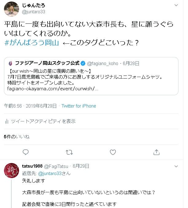 岡山市長の件