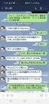 Screenshot_20200218-110203_LINE.jpg
