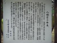 2019-11-09中尊寺菊祭り紅葉018