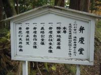 2019-11-09中尊寺菊祭り紅葉026