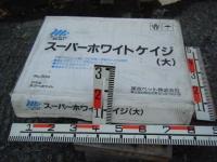 スーパーホワイトケイジ(大)01