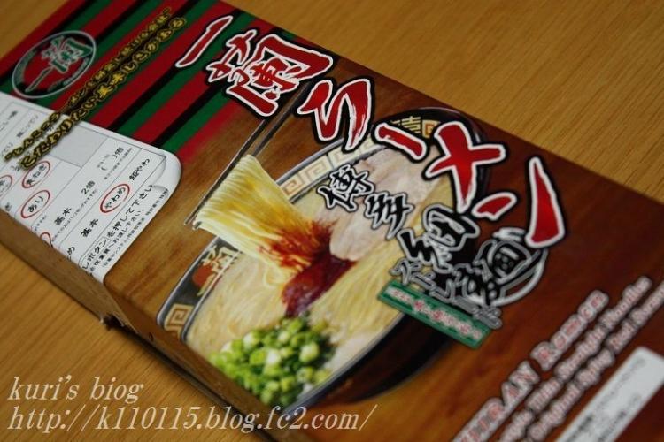 2020一蘭乾麺 (1)