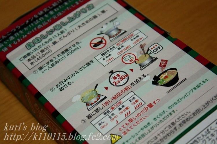 2020一蘭乾麺 (2)
