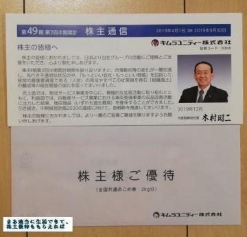 キムラユニティー お米券2kg 201909