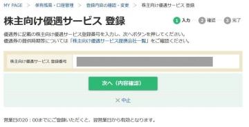 イオン マネックス証券優遇サービス 申請01 201908