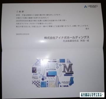 アイナボHD クオカード1000円相当01 201909