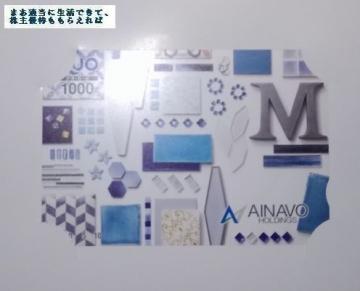 アイナボHD クオカード1000円相当02 201909