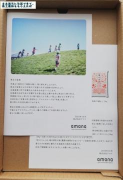 アマナ 東川町 お米6kg 03 201812