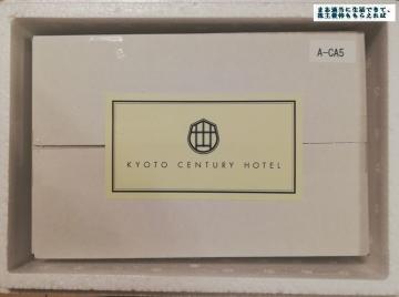 アトム 京都センチュリーホテルアイスセット18個04 1912 201903