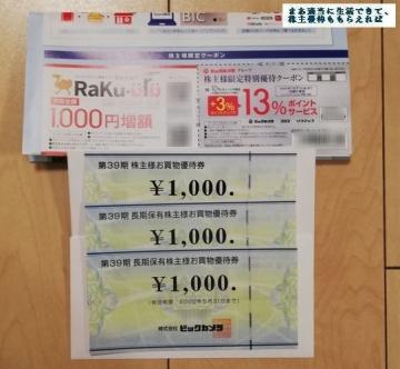 ビックカメラ 優待券3000円相当02 201908
