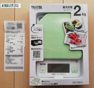 ビックカメラ 優待券 タニタ デジタルクッキングスケール01 2002 201908