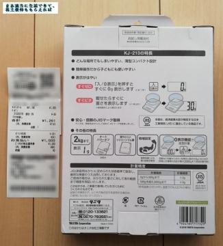 ビックカメラ 優待券 タニタ デジタルクッキングスケール02 2002 201908