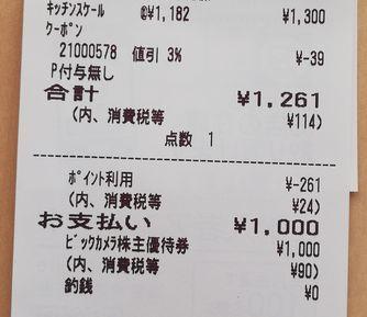 ビックカメラ 優待券 タニタ デジタルクッキングスケール03 2002 201908