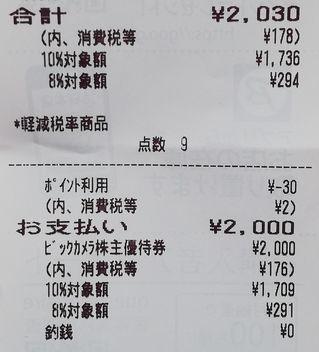 ビックカメラ 優待券 利用 ブルボン ルマンド03 201908