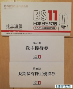BS11 ビックカメラ商品券2000円相当 201908