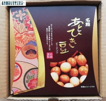 C&Fロジホールディングス 名糖あとひき豆01 201903