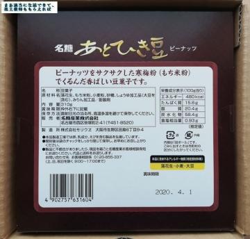 C&Fロジホールディングス 名糖あとひき豆03 201903