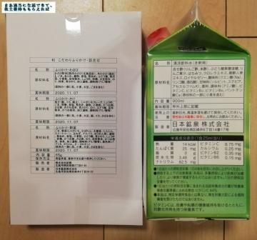 コンセック ラバモンドライト ふりかけ 02 201909