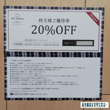 ダイドーリミテッド 買物割引券 02 201909