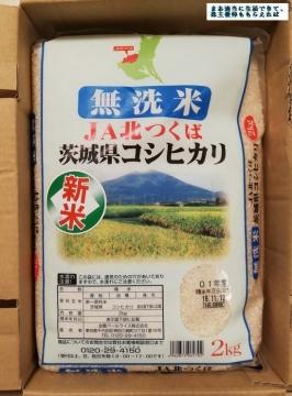 エコス 無洗米2kg 01 201908