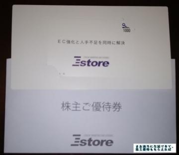Eストア クオカード1000円相当 201909
