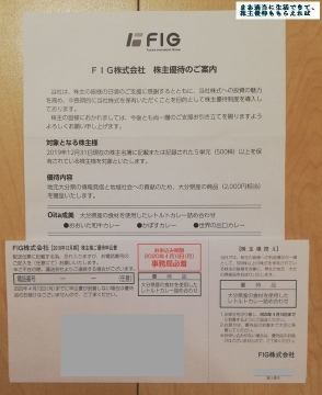 FIG 優待案内01 201912