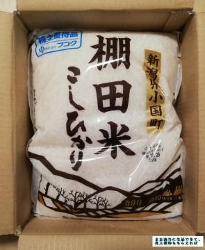 フコク お米2kg 01 201903