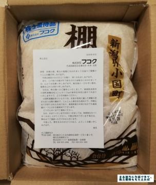 フコク お米2kg 03 201903
