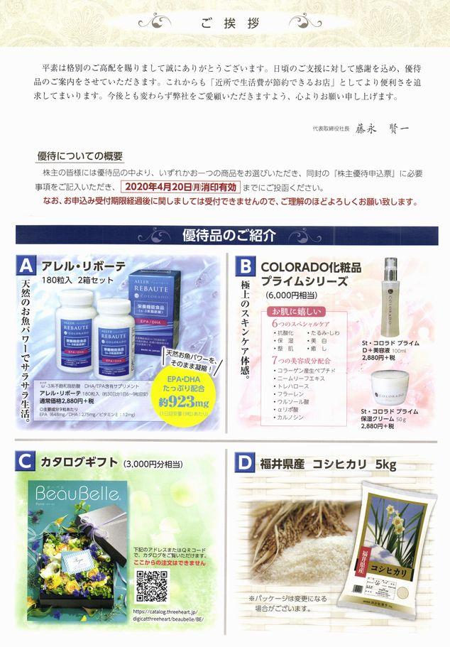 genky_drug_stores_yuutai-annai-01_201912.jpg