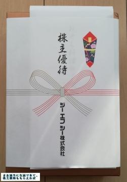 ジーエフシー 瀬戸乃屋 佃煮五品詰合せ04 201909