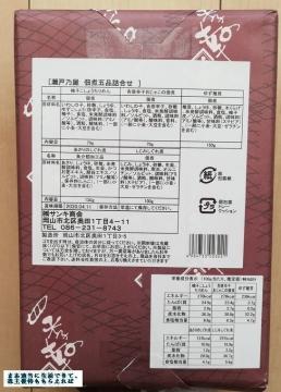 ジーエフシー 瀬戸乃屋 佃煮五品詰合せ05 201909