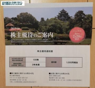 萩原工業 優待案内03 201910
