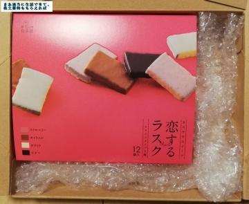 はせがわ 和泉屋 恋するラスク02 201909