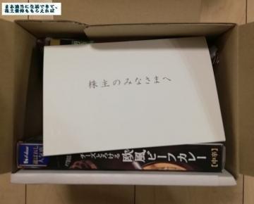 ハウス食品 優待内容04 201909