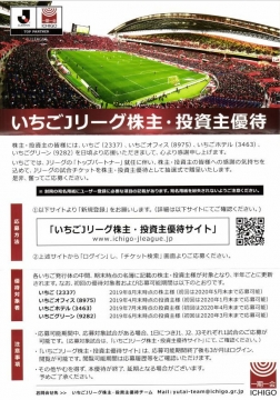 いちご Jリーグ優待01 201908