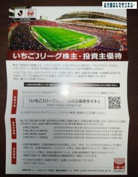 いちご Jリーグ優待02 201908
