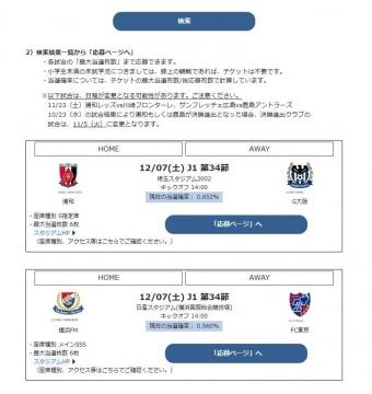 いちご Jリーグ優待 申し込み02 201908