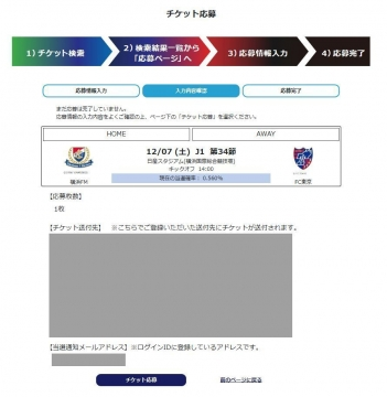 いちご Jリーグ優待 申し込み03 201908