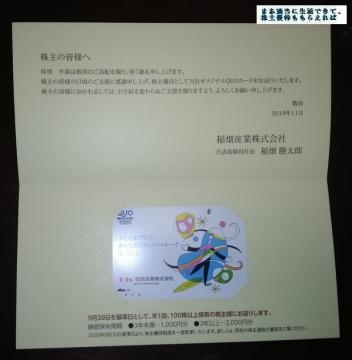 稲畑産業 クオカード1000円相当01 201909