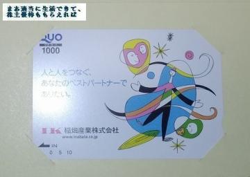稲畑産業 クオカード1000円相当02 201909