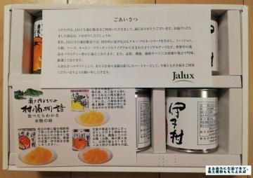 JALUX しまなみ海道03 201909