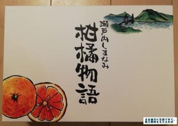 JALUX しまなみ海道04 201909