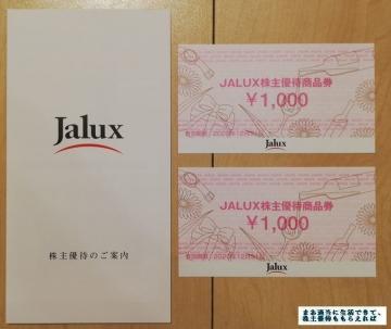 JALUX 優待券2000円 01 201909