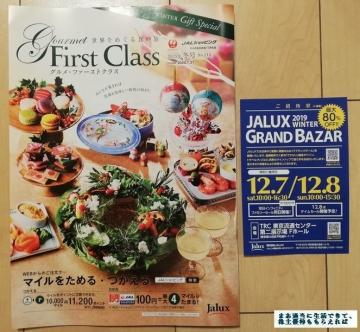 JALUX 優待券2000円 02 201909