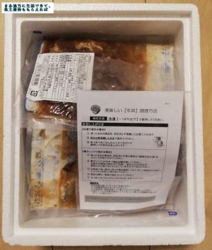 JFLA HD 牛丼の具01 201909