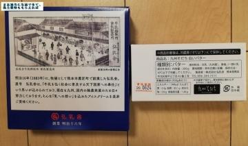 JFLA 九州生乳アイスと九州そだちバター・塩バタどらセット04 201909